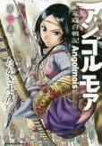 アンゴルモア元寇合戦記、コミックの2巻です。漫画の作者は、たかぎ七彦です。