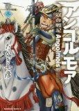 人気コミック、アンゴルモア元寇合戦記、単行本の3巻です。漫画家は、たかぎ七彦です。