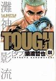 TOUGH(タフ)、コミック1巻です。漫画の作者は、猿渡哲也です。
