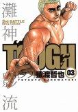 TOUGH(タフ)、コミック本3巻です。漫画家は、猿渡哲也です。