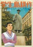 学生島耕作、コミックの2巻です。漫画の作者は、弘兼憲史です。