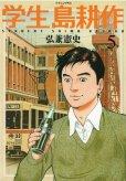 人気マンガ、学生島耕作、漫画本の4巻です。作者は、弘兼憲史です。