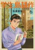 学生島耕作、コミックの5巻です。