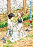 人気マンガ、からかい上手の高木さん、漫画本の4巻です。作者は、山本崇一朗です。