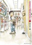 からかい上手の高木さん、コミックの5巻です。