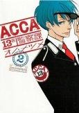 読み終わった、ACCA13区監察課漫画全巻専門店が高額査定します。