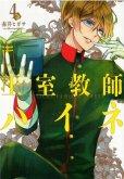 人気マンガ、王室教師ハイネ、漫画本の4巻です。作者は、赤井ヒガサです。