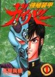 強殖装甲ガイバー、漫画本の1巻です。漫画家は、高屋良樹です。