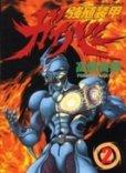 強殖装甲ガイバー、コミックの2巻です。漫画の作者は、高屋良樹です。