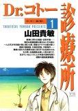 Dr.コトー診療所、漫画本の1巻です。漫画家は、山田貴敏です。