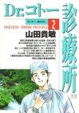 Dr.コトー診療所、コミックの2巻です。漫画の作者は、山田貴敏です。