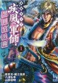 義風堂々疾風の軍師黒田官兵衛、マンガの作者は、山田俊明です。