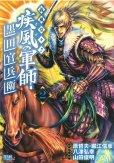 読み終わった、義風堂々疾風の軍師黒田官兵衛漫画全巻専門店が高額査定します。