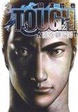 人気コミック、TOUGH龍を継ぐ男、単行本の3巻です。漫画家は、猿渡哲也です。