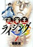 孔雀王ライジング、漫画本の1巻です。漫画家は、荻野真です。