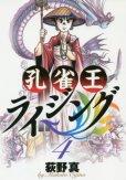 人気マンガ、孔雀王ライジング、漫画本の4巻です。作者は、荻野真です。