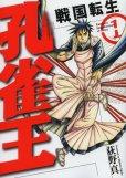 孔雀王戦国転生、漫画本の1巻です。漫画家は、荻野真です。
