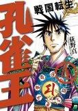 人気マンガ、孔雀王戦国転生、漫画本の4巻です。作者は、荻野真です。