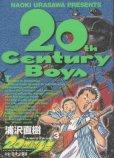 20世紀少年、コミック本3巻です。漫画家は、浦沢直樹です。