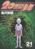 浦沢直樹の、漫画、20世紀少年の表紙画像です。