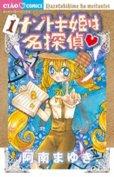 ナゾトキ姫は名探偵、漫画本の1巻です。漫画家は、阿南まゆきです。