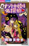 人気マンガ、ナゾトキ姫は名探偵、漫画本の4巻です。作者は、阿南まゆきです。