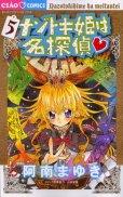 ナゾトキ姫は名探偵、コミックの5巻です。
