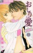 おしり愛診察中、コミック1巻です。漫画の作者は、高田りえです。