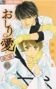 おしり愛診察中、コミック本3巻です。漫画家は、高田りえです。