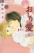 高田りえの、漫画、おしり愛診察中の最終巻です。