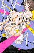 カカフカカ、漫画本の1巻です。漫画家は、石田拓実です。