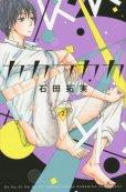 カカフカカ、コミックの2巻です。漫画の作者は、石田拓実です。