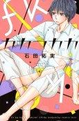 人気マンガ、カカフカカ、漫画本の4巻です。作者は、石田拓実です。