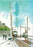 海街diary、漫画本の1巻です。漫画家は、吉田秋生です。