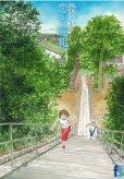 人気マンガ、海街diary、漫画本の4巻です。作者は、吉田秋生です。