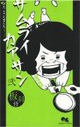 読み終わった、サムライカアサン漫画全巻専門店が高額査定します。