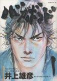 バガボンド、漫画本の1巻です。漫画家は、井上雄彦です。