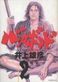 バガボンド、コミックの2巻です。漫画の作者は、井上雄彦です。