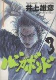 人気コミック、バガボンド、単行本の3巻です。漫画家は、井上雄彦です。