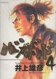 人気マンガ、バガボンド、漫画本の4巻です。作者は、井上雄彦です。