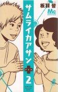 読み終わった、サムライカアサンプラス漫画全巻専門店が高額査定します。