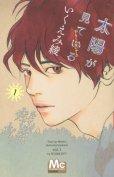 太陽が見ているかもしれないから、漫画本の1巻です。漫画家は、いくえみ綾です。