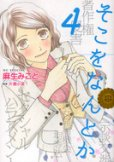 人気マンガ、そこをなんとか、漫画本の4巻です。作者は、麻生みことです。