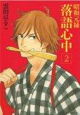 読み終わった、昭和元禄落語心中漫画全巻専門店が高額査定します。