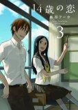 人気コミック、14歳の恋、単行本の3巻です。漫画家は、水谷フーカです。