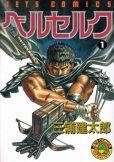 ベルセルク、漫画本の1巻です。漫画家は、三浦建太郎です。