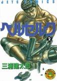 ベルセルク、コミックの2巻です。漫画の作者は、三浦建太郎です。