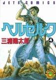 人気マンガ、ベルセルク、漫画本の4巻です。作者は、三浦建太郎です。