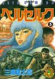 ベルセルク、コミックの5巻です。