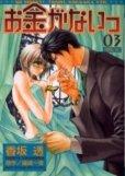人気コミック、お金がないっ、単行本の3巻です。漫画家は、香坂透です。